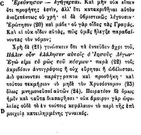 Euthymius Zigabenus on the Pericope